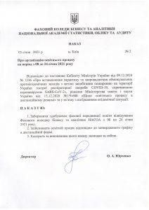 Наказ «Про організацію освітнього процесу на період з 08 до 24 січня 2021 року».