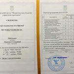 Новіченко: Свідоцтво про підвищення кваліфікації.