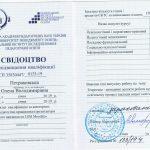 Петраковська: Свідоцтво про підвищення кваліфікації.