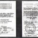 Юрченко: Свідоцтво про підвищення кваліфікації.