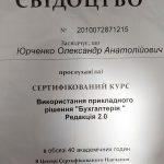Юрченко: Сертифікований курс.
