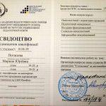 Національна академія педагогічних наук України.