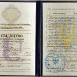ТНЦ імені В.І. Вернадського, 28.05.2021р. (Свідоцтво ПК № 02070967/00366-21).